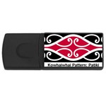 Patiki USB Flash Drive Rectangular (4 GB)